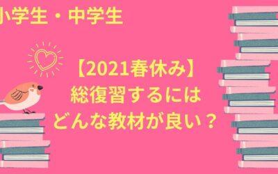【2021年春休み】小学生・中学生が総復習するにはどんな教材が良い?