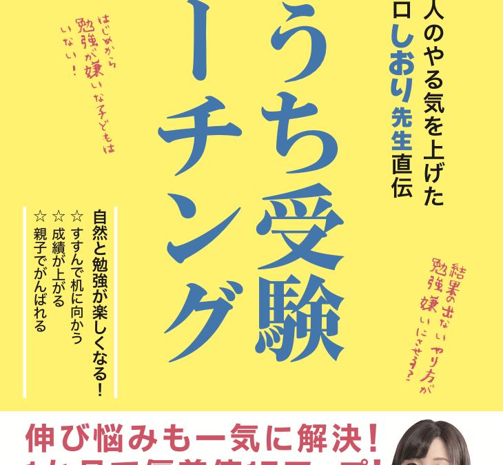9月17日☆初出版します!