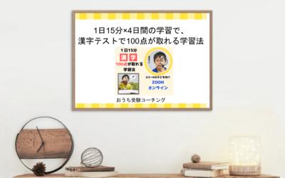 【5月】漢字テストで100点が取れる学習法セミナーを開催しました☆☆☆