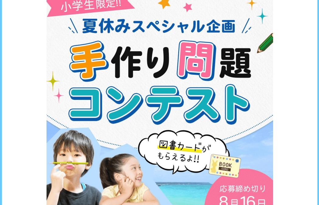 結果発表!夏休み 手作り問題コンテスト☆