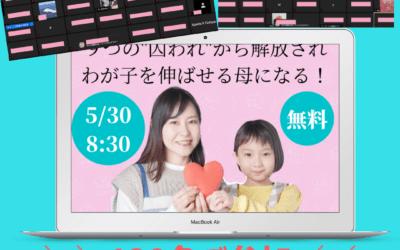 おやこオンラインフェス☆おうちきっず1周年大感謝祭2020!に参加しました