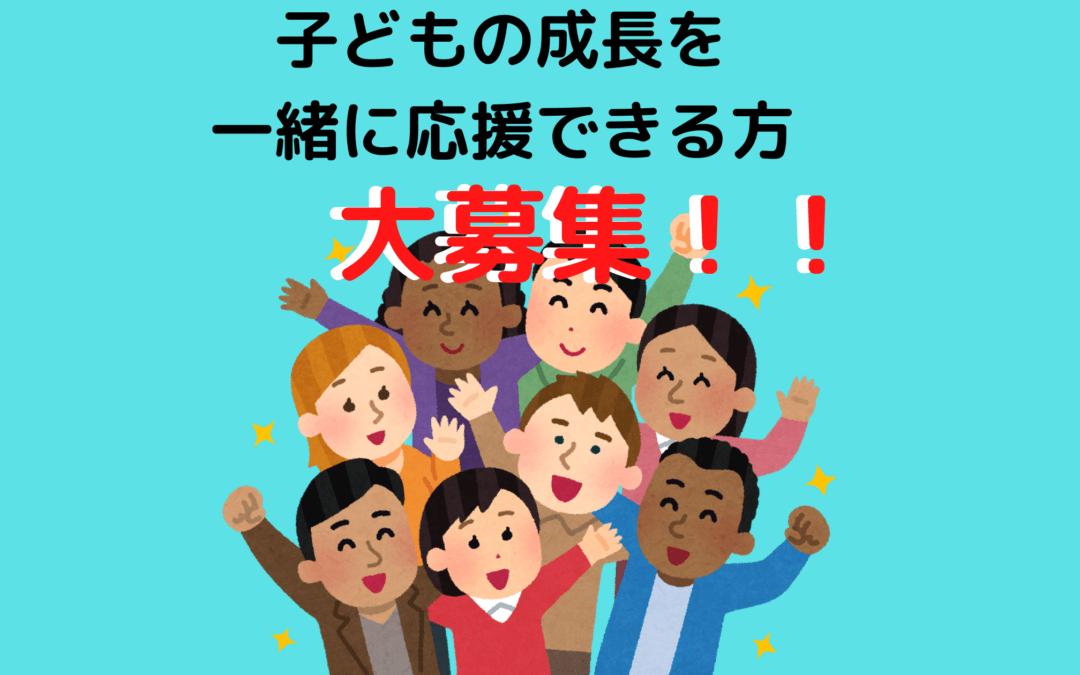 【大募集】子どもに教える仕事がしたい方必見!!