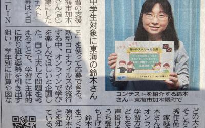 【感謝】新聞に掲載されました!!