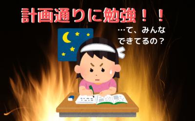 テスト勉強の計画を立てるのは●割、実行するのは■割!