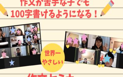 5月の作文セミナーを開催しました☆★☆彡