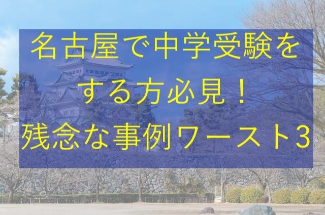 名古屋で中学受験をする方必見!残念な事例ワースト3
