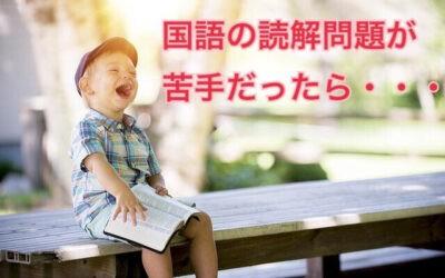 国語の読解問題が苦手だったらコレをやってみよう!