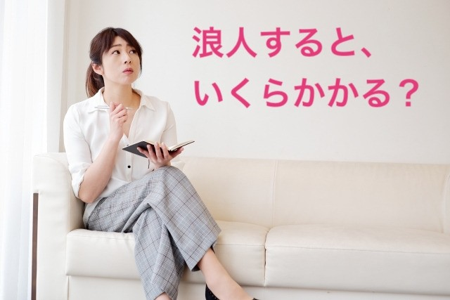 浪人すると失うお金は、●●●●万円!!