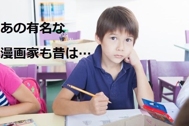 授業中に漫画を描いてた男の子、その後どうなった?
