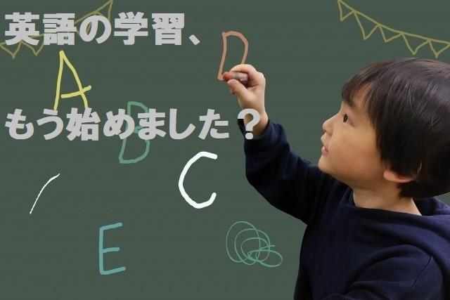 英語の学習は、いつからどの位やったら良いでしょう?