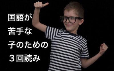 国語の読解が苦手な子のための、3回読みのやり方