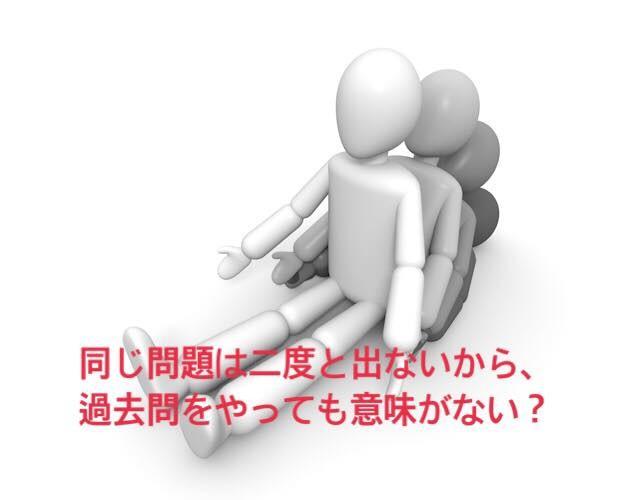 「過去問はやっても意味がない」に騙されるな!