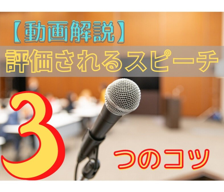 評価されるスピーチ 3つのポイント