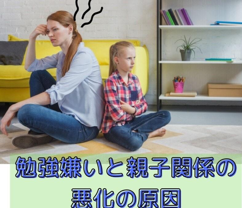 勉強が嫌いになり、親子関係が悪化する理由はコレ