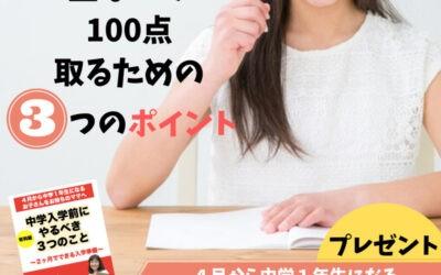 【3月25日まで】中学入学前にやるべき3つのこと〜3月からできる入学準備〜小冊子プレゼント