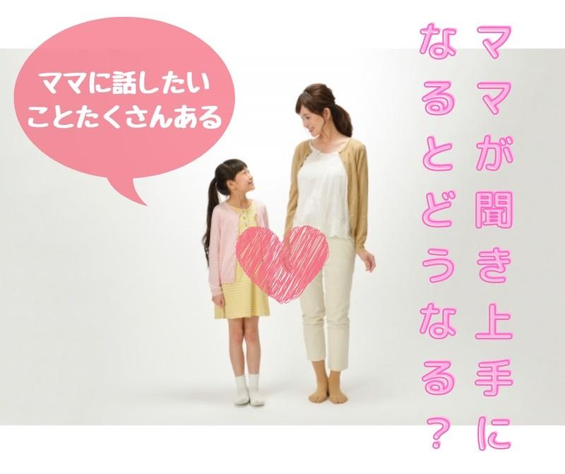 ママがわが子の心を「傾聴」できるようになると?