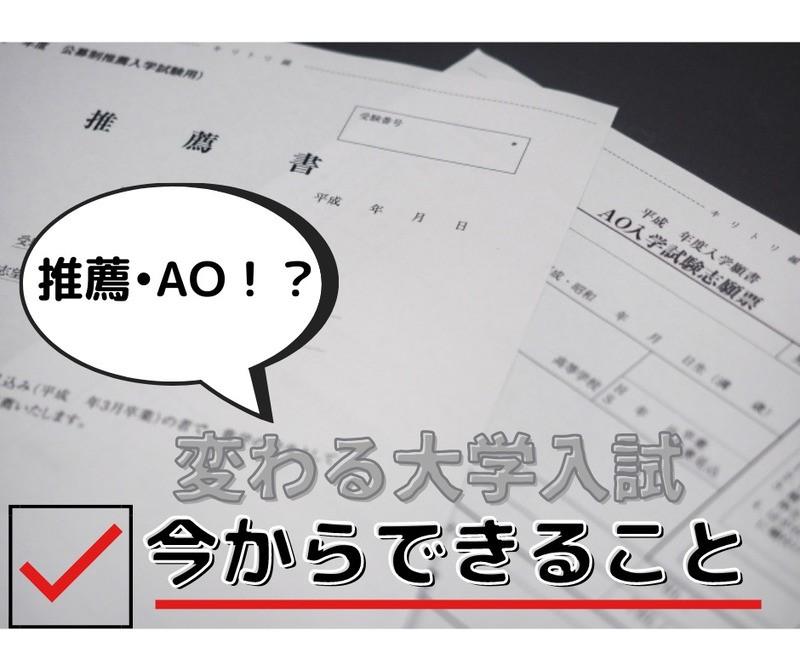 【動画配信スタート】推薦・AO 変わる大学受験〜今からできること〜