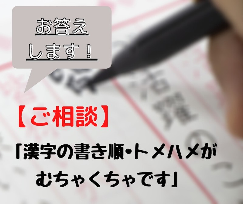漢字の書き順・トメハネがめちゃくちゃです