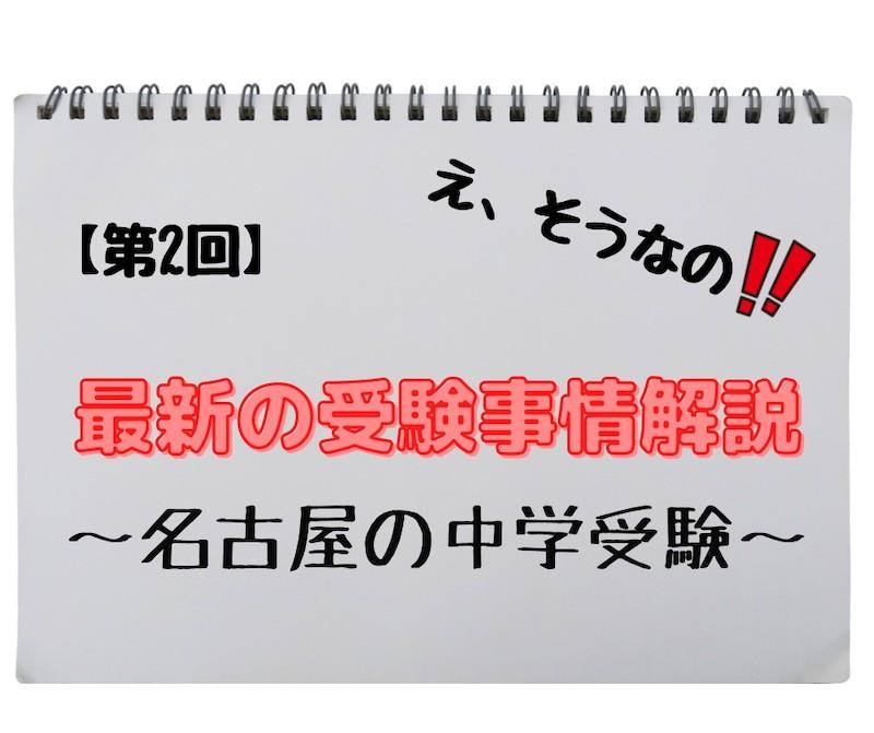 名古屋の中学受験 〜どえりゃーことになっとるがね! 村瀬&鈴木が語る 最新の受験事情 第2回〜