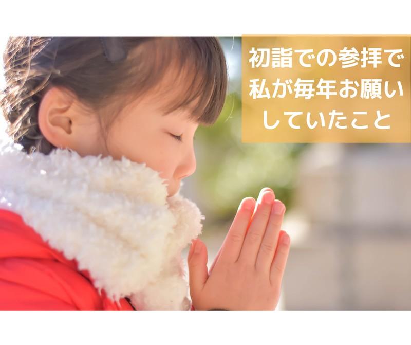 【謹賀新年】初詣での参拝で、私が毎年お願いしていたこと