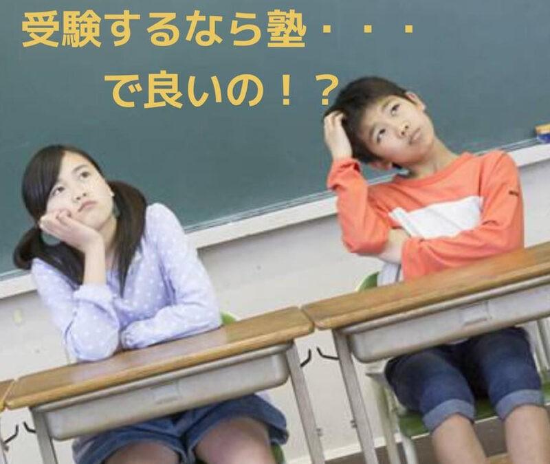 【ちょっと待って!】受験勉強をしようと思った時にまず浮かぶのが塾だけど・・・