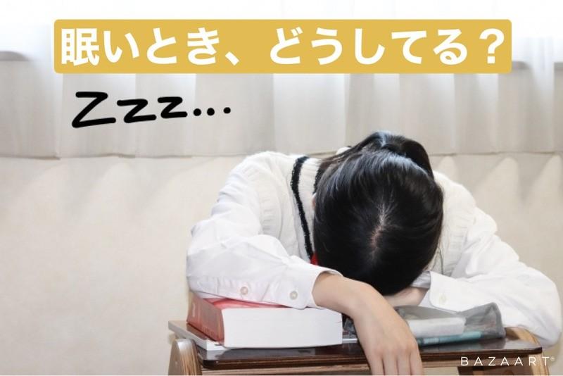 眠気の原因と乗り越え方☆ミラクル合格のためにやったこと
