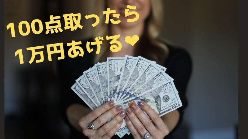 100点取ったら、1万円あげる♥