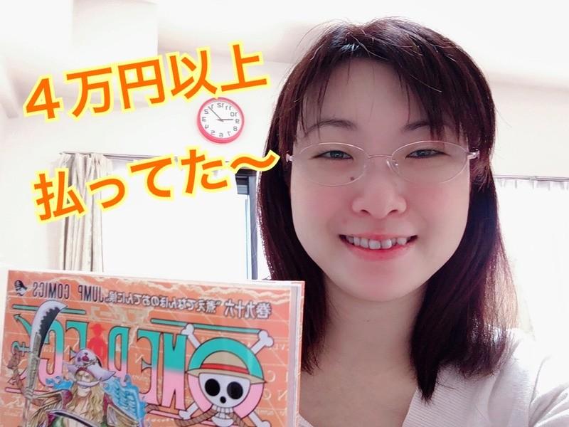 1つの漫画に4万円以上払ってました