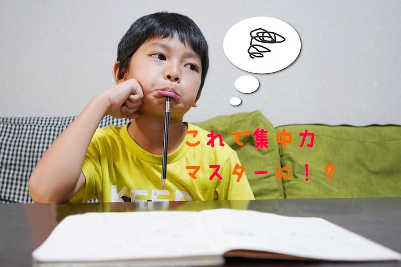 勉強中に、空想の世界に行ってしまうのですが・・・どうしたら良いでしょうか?
