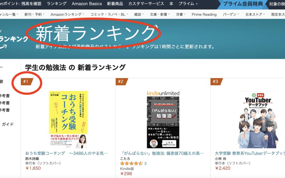 いきなりAmazon1位になりました!!
